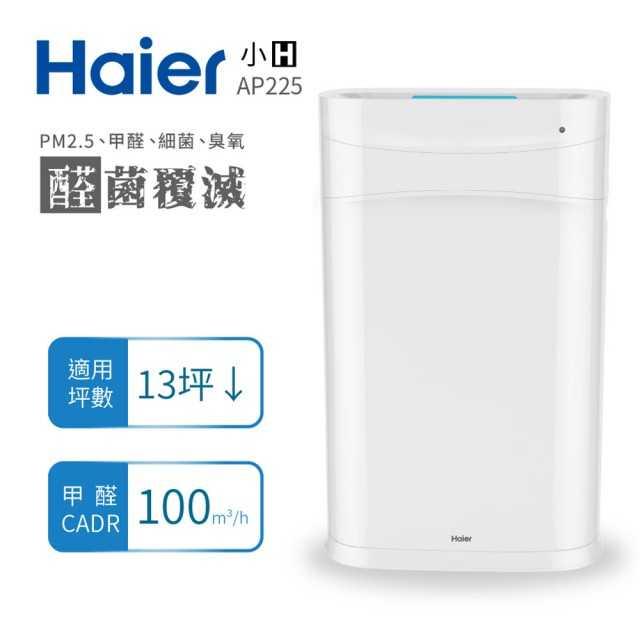 海爾小H空氣清淨機