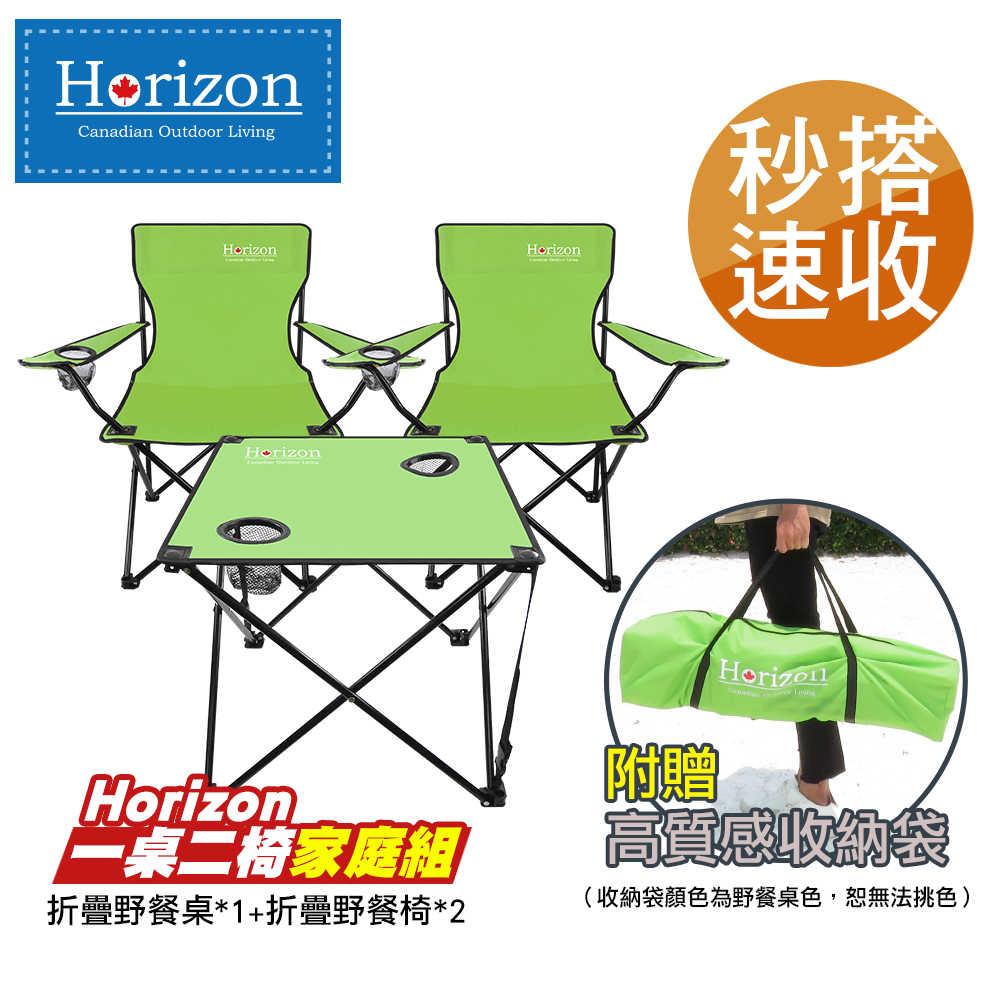 野餐折疊一桌二椅