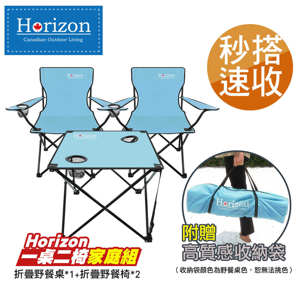 【Horizon 天際線】野餐折疊一桌二椅輕便提袋組(兩色任選)