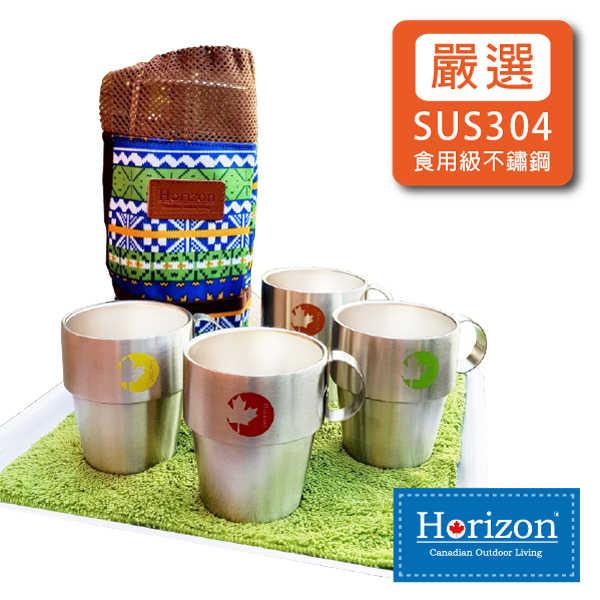 【Horizon 天際線】四季楓彩304不鏽鋼-野營咖啡杯四件組(附收納袋)