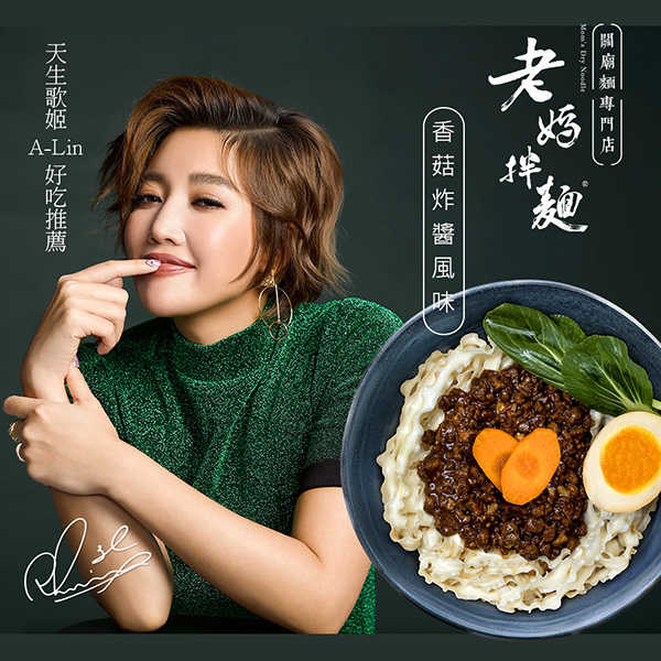 【老媽拌麵】★新口味★香菇炸醬風味拌麵2袋 (共8份入)