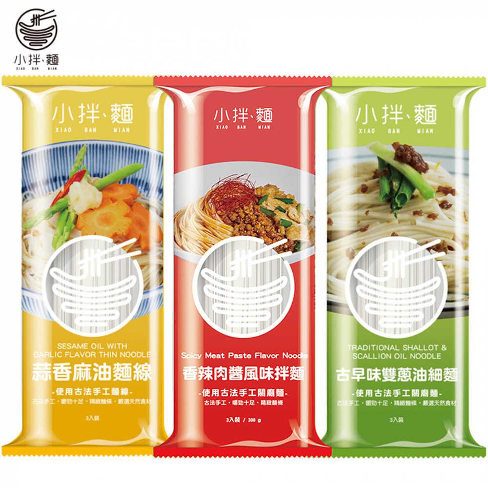 【小拌麵】免運3包綜合組(蒜香麻油/香辣肉醬/古早味雙蔥細麵)3包(共9入)