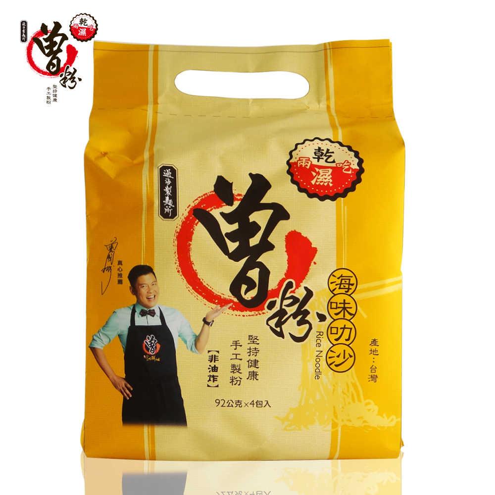 【過海製麵所】曾粉(海味叻沙)(1袋4包入)*3袋