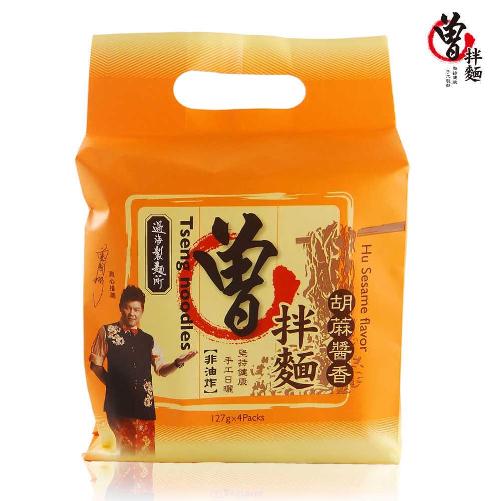 【過海製麵所】胡麻醬香-曾拌麵127g  (1袋4包入)*3袋