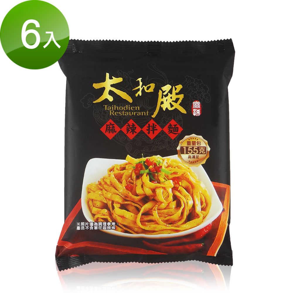 【太和殿】麻辣拌麵(155g/包)*6入組