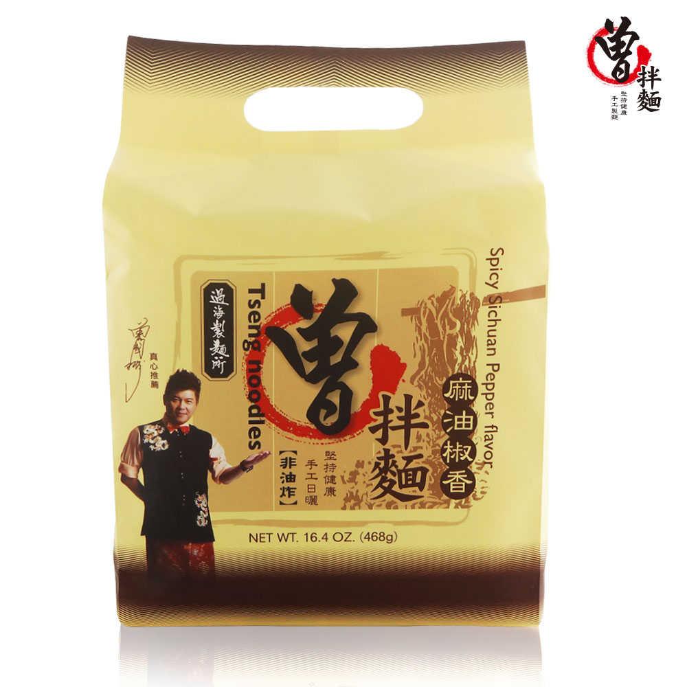 【過海製麵所】麻油椒香-曾拌麵(1袋4包入)-素食*3袋