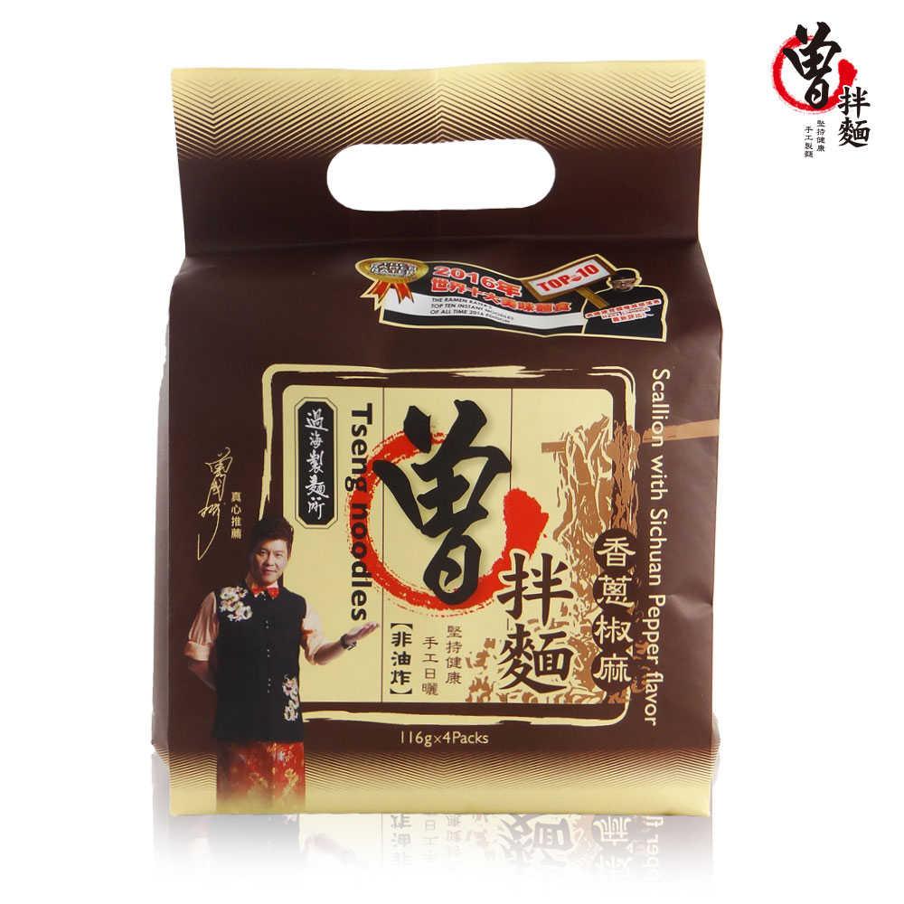 【過海製麵所】香蔥椒麻-曾拌麵 (1袋4包入)*3袋