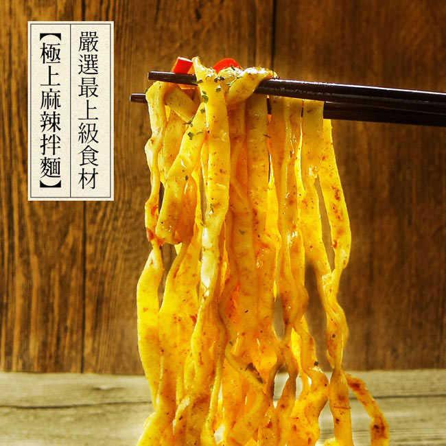 【太和殿】麻辣拌麵+九葉青勁麻拌麵*6入組
