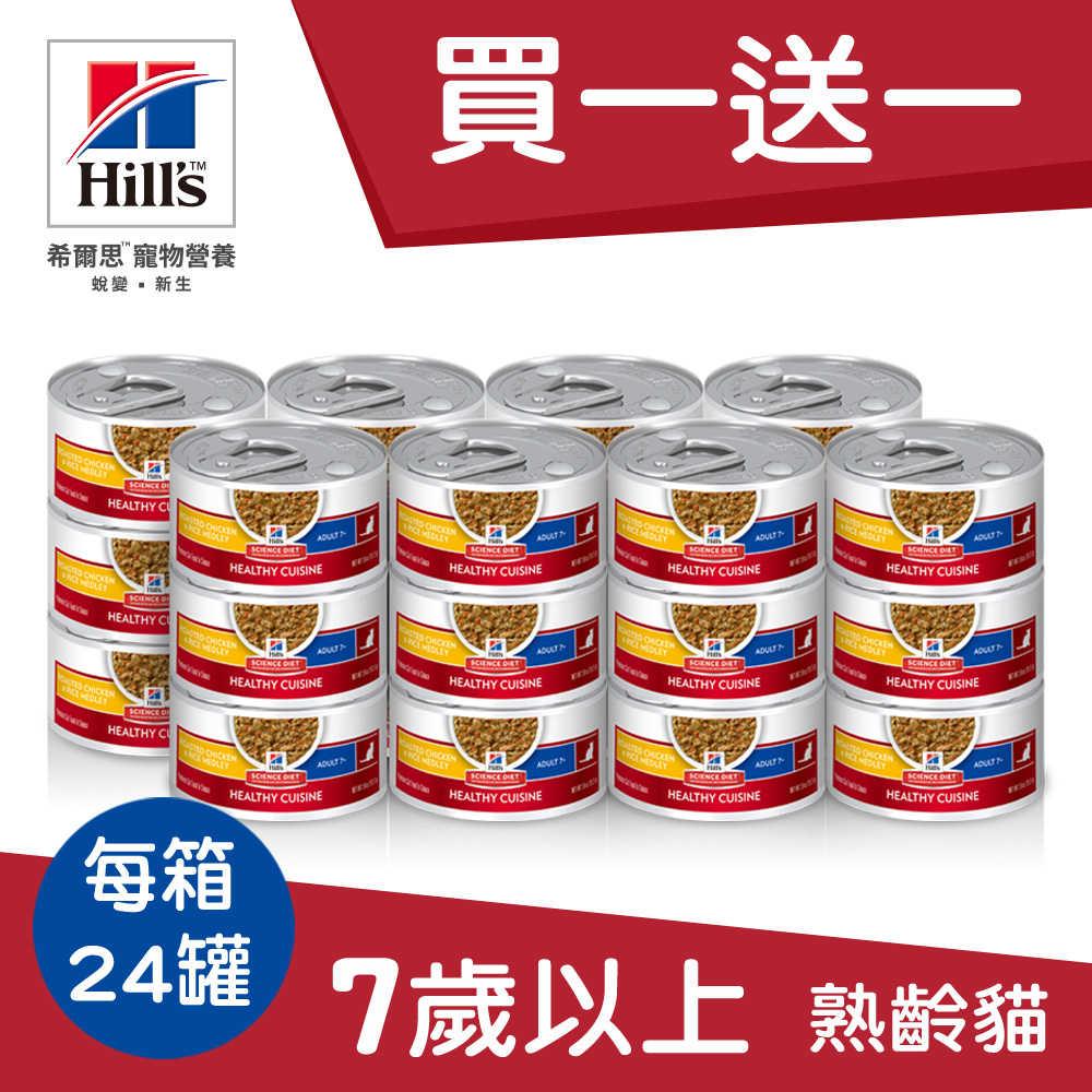 【買1送1 共48罐】Hill's希爾思 原廠直營 健康美饌主食罐 2.8oz 24罐/箱