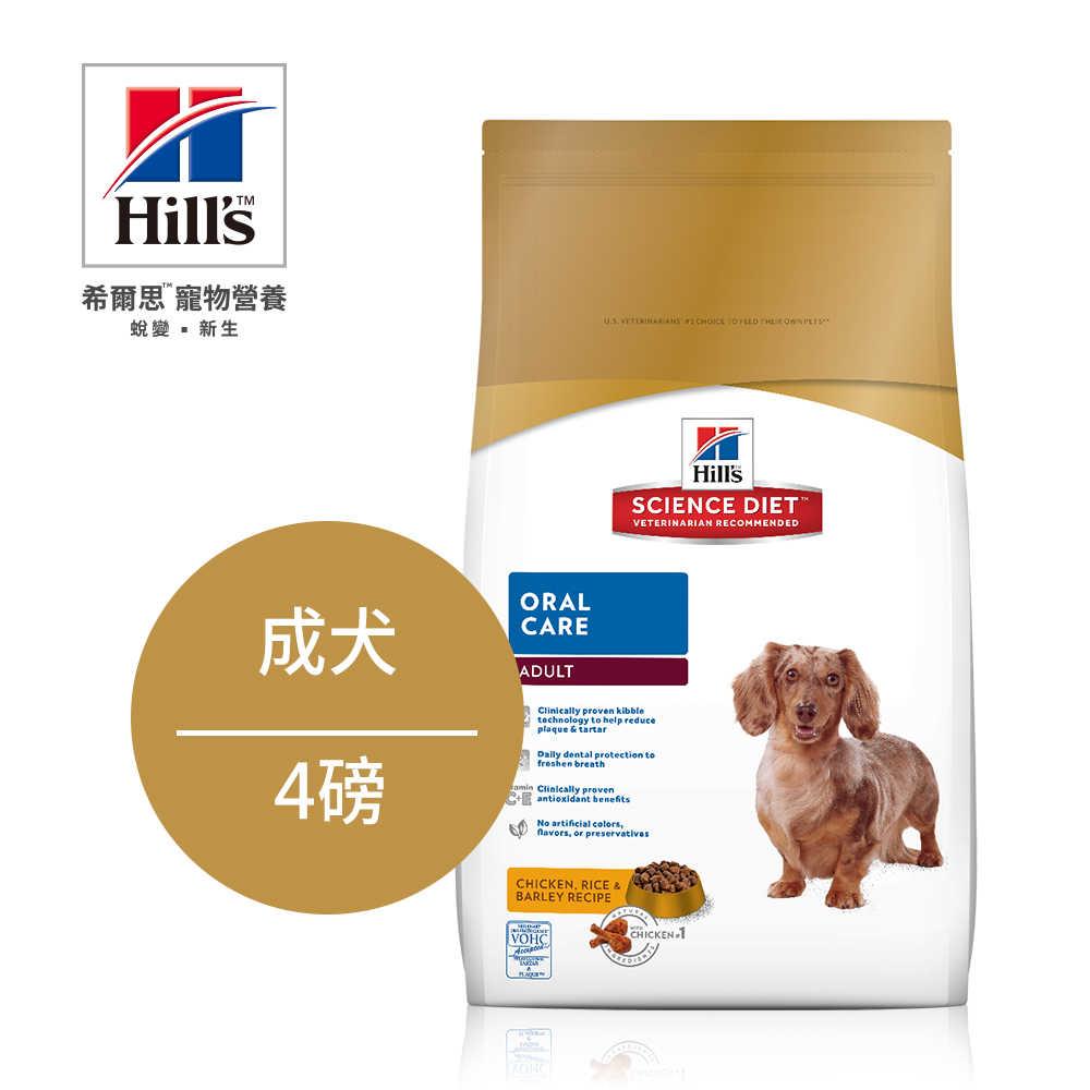 【hill's希爾思】原廠直營 Hill's希爾思 成犬口腔保健 4磅