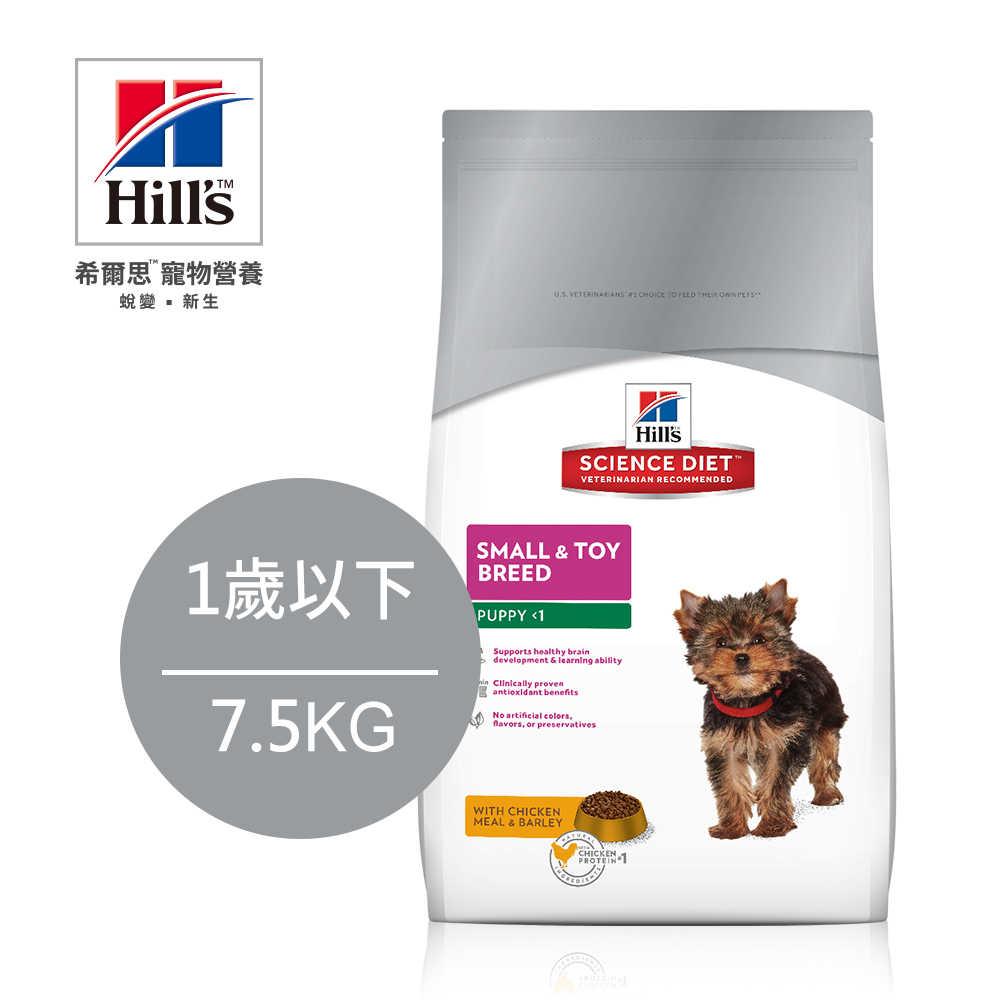 Hill's希爾思 原廠直營 幼犬 1歲以下 小型及迷你犬 (雞肉+大麥) 7.5KG