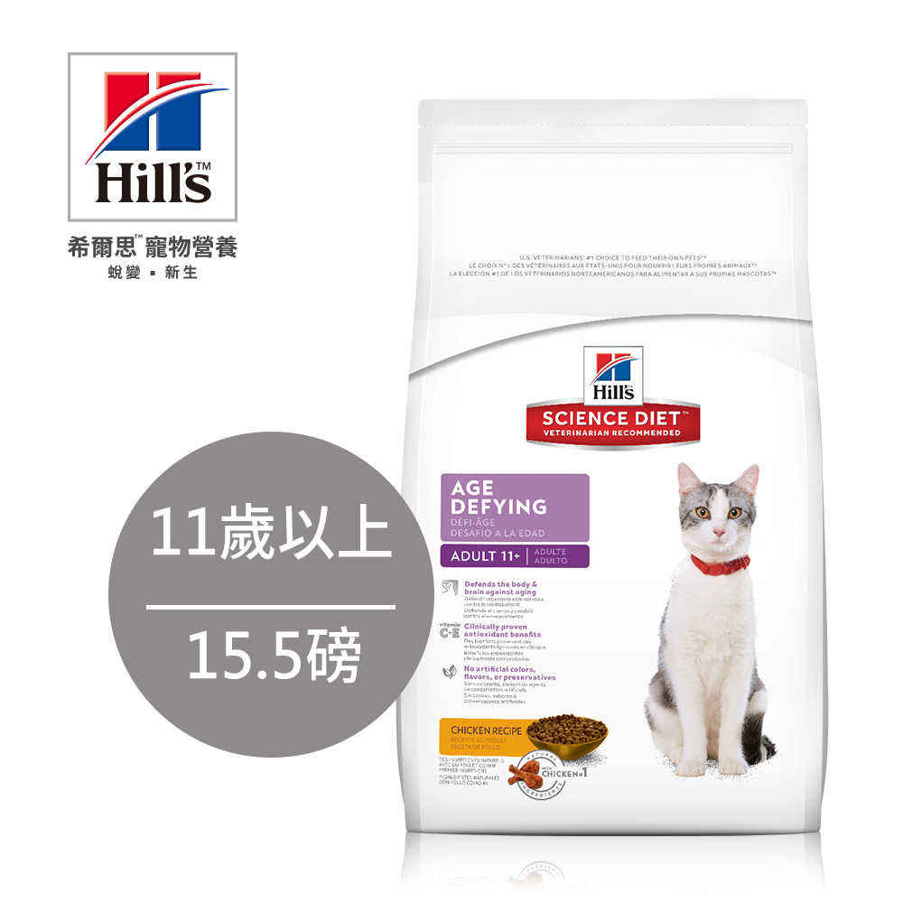 Hill's希爾思 原廠直營 熟齡貓 11歲以上 抗齡 (雞肉) 15.5磅