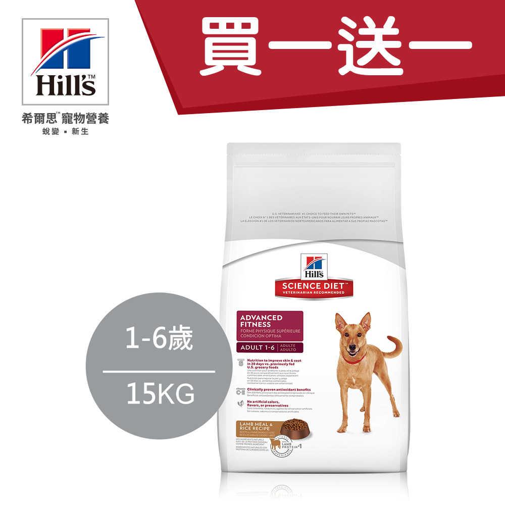 【買1送1】Hill's希爾思 原廠直營 成犬 1-6歲 優質健康 (羊肉+米) 15KG