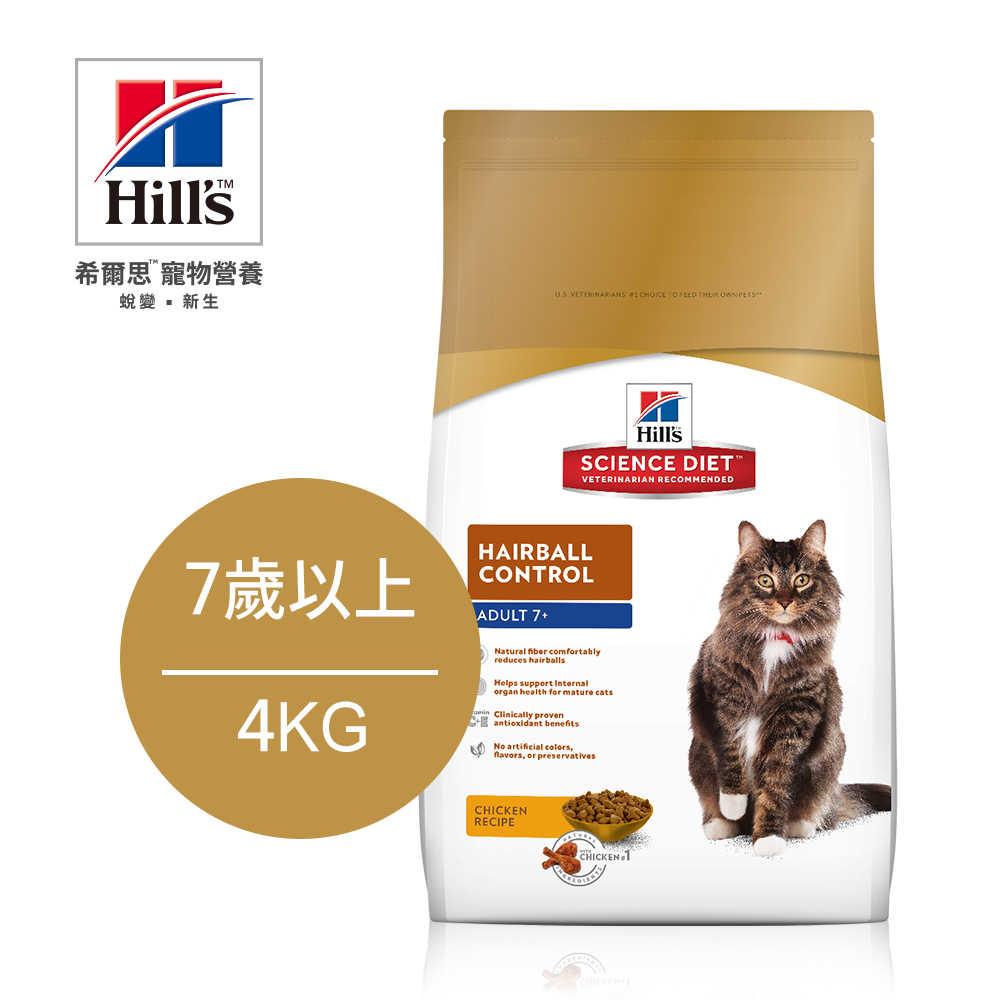 Hill's希爾思 原廠直營  熟齡貓 7歲以上 毛球控制 (雞肉) 4KG