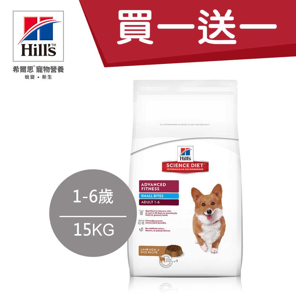 【買1送1,共2包】Hill's希爾思 成犬 1-6歲 優質健康 (羊肉+米) 小顆粒 15kg