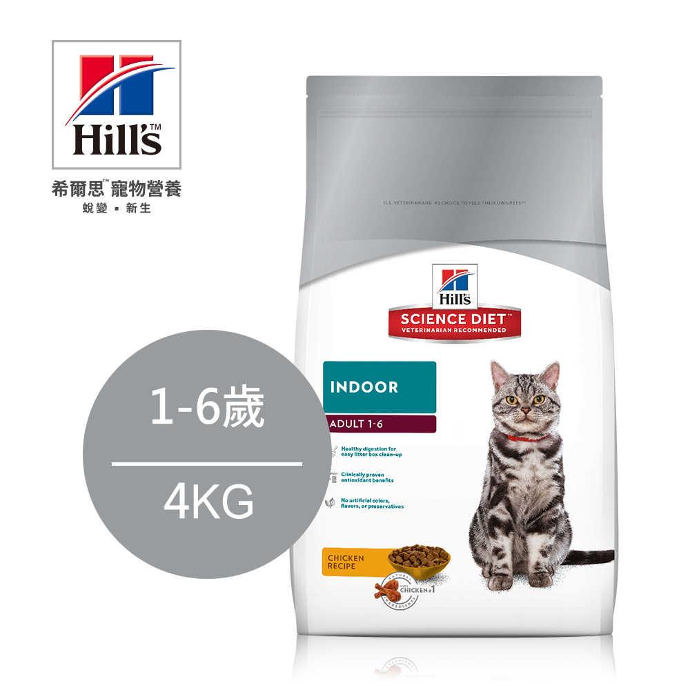 Hill's希爾思 原廠直營 成貓 1-6歲 室內貓 (雞肉) 4KG