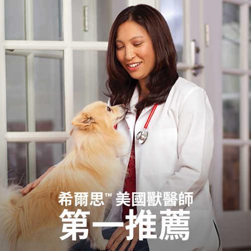 Hill's希爾思成犬 1-6歲 優質健康 (羊肉+米)小顆粒 7.5KG(效期2019.5.30)