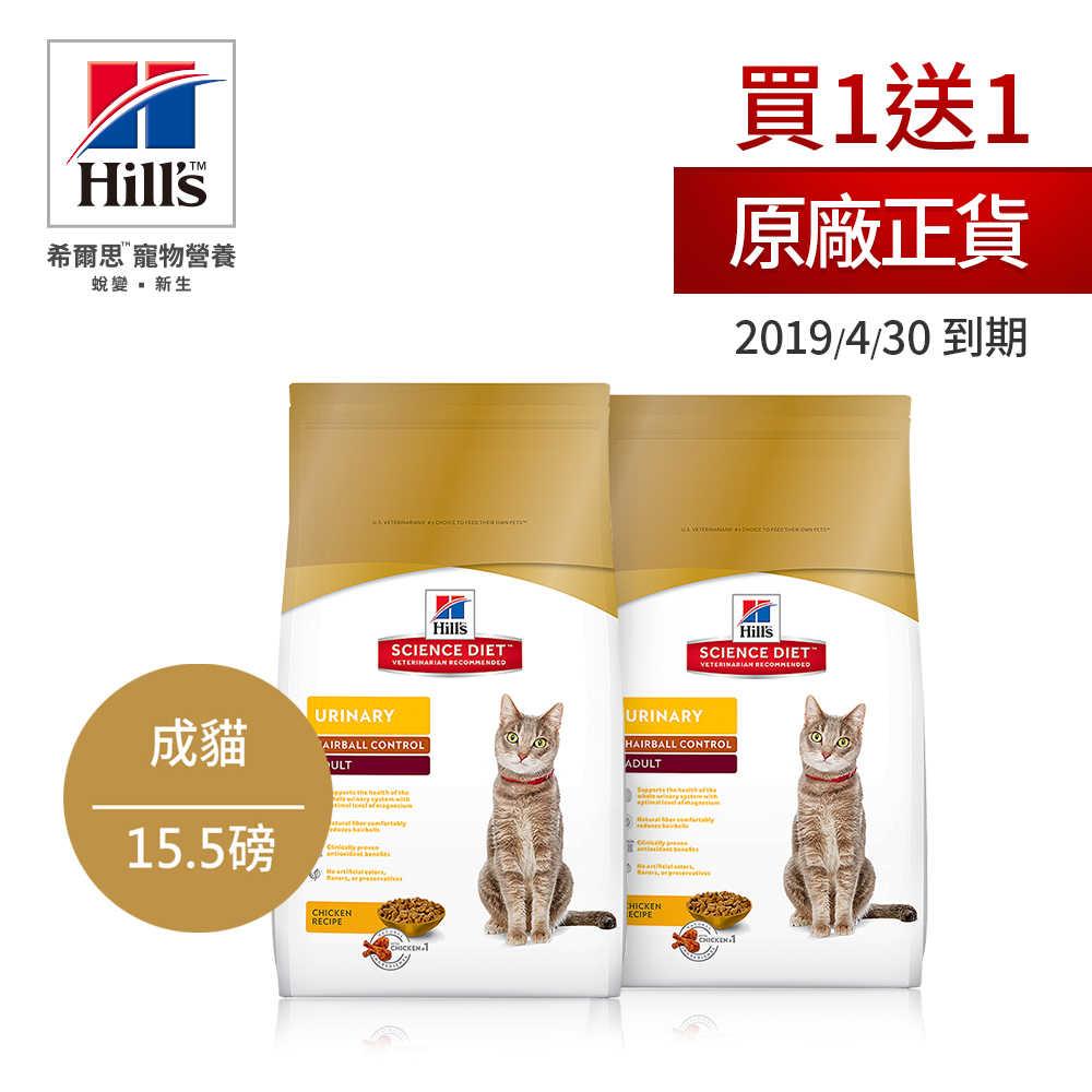 【買1送1】Hills希爾思 成貓 泌尿道保健 (雞肉) 15.5磅(效期2019.4.30)