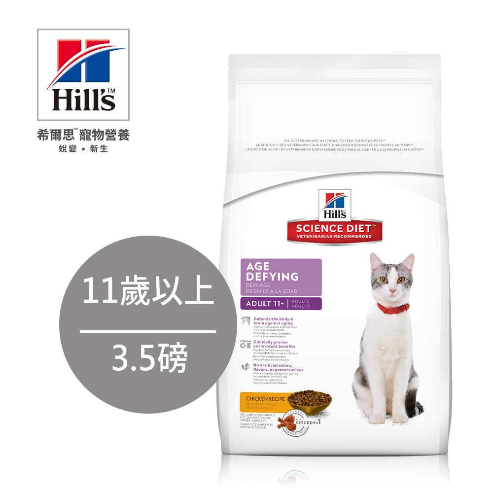 Hill's希爾思 原廠直營 熟齡貓 11歲以上 抗齡 (雞肉) 3.5磅