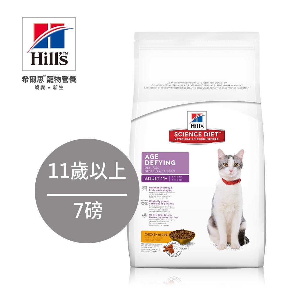 Hill's希爾思 原廠直營 熟齡貓 11歲以上 抗齡 (雞肉) 7磅