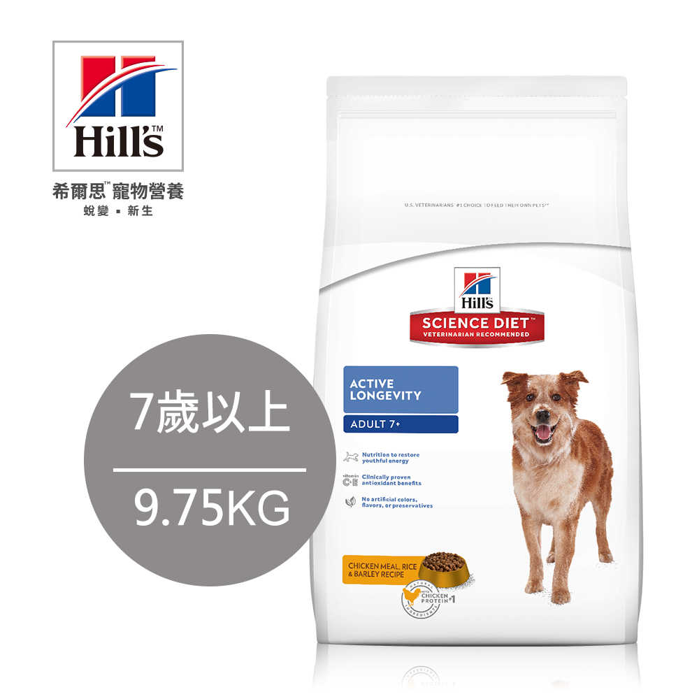 Hill's希爾思 原廠直營 熟齡犬 7歲以上 活力長壽 (雞肉+大麥+米) 9.75KG