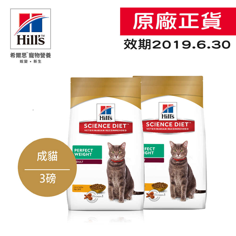 Hill's希爾思 原廠直營 成貓 完美體重 (雞肉) 3磅_2入組