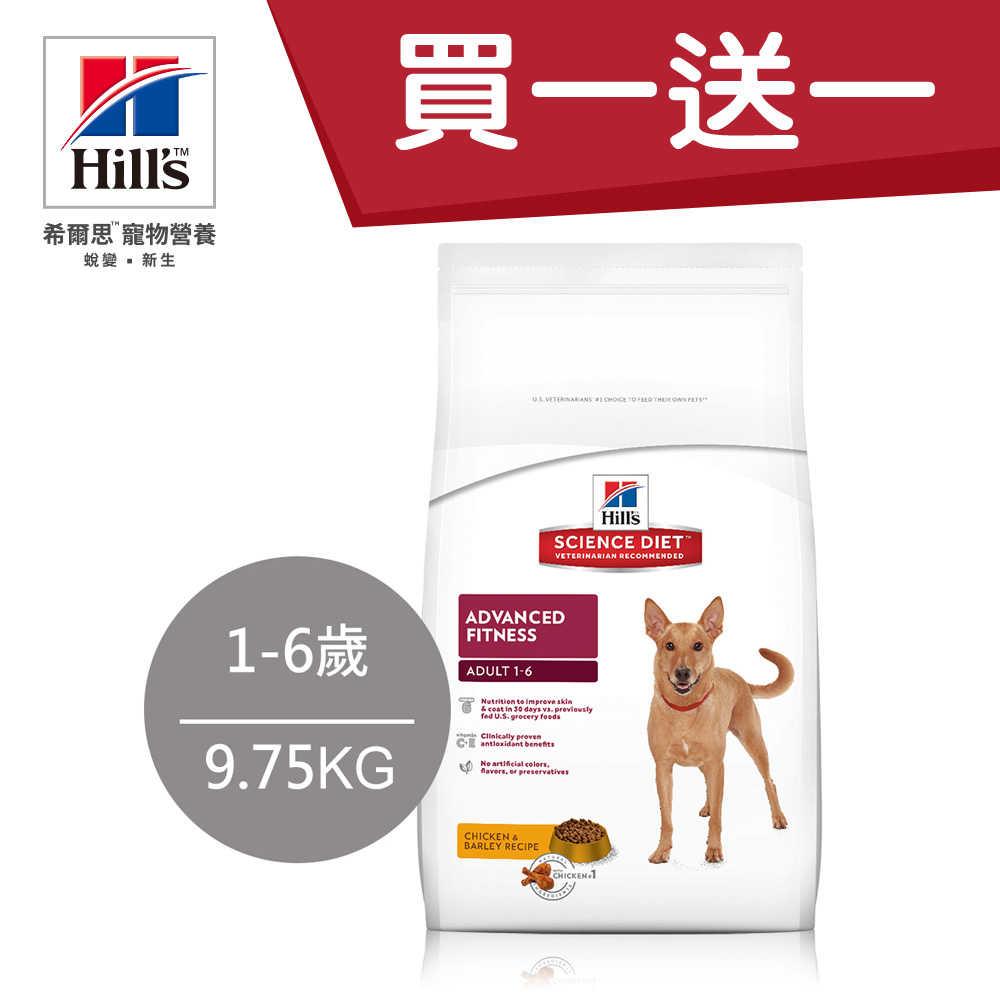 【買1送1】Hill's希爾思 原廠直營 成犬 1-6歲 優質健康 (雞肉+大麥) 9.75KG