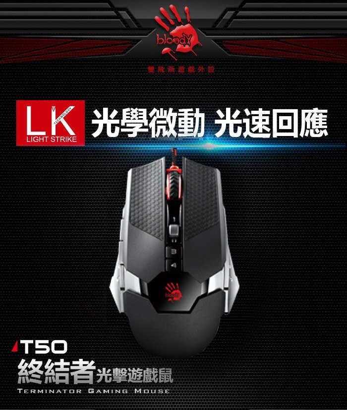 TGS [富廉網]【A4】雙飛燕 T50 光微動終結者電競鼠(限量送激活碼)