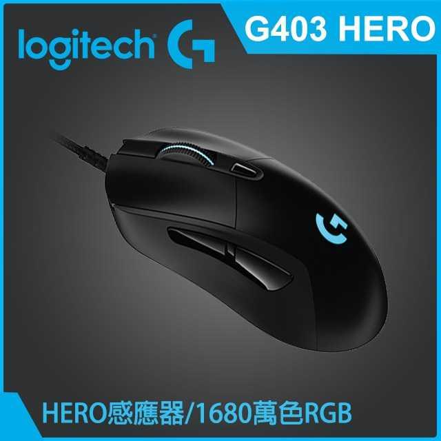 [富廉網] 限時下殺【Logitech】羅技 G403 Hero 電競滑鼠