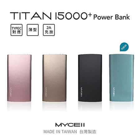 [富廉網]【Mycell】TAITAN 15000+ 雙輸出快充 行動電源(PC-012)