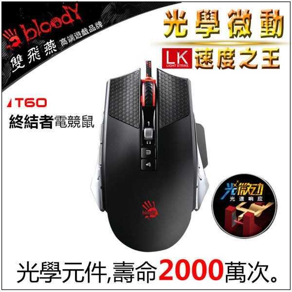TGS [富廉網]【A4】雙飛燕 T60 光微動終結者電競鼠(限量送激活碼)