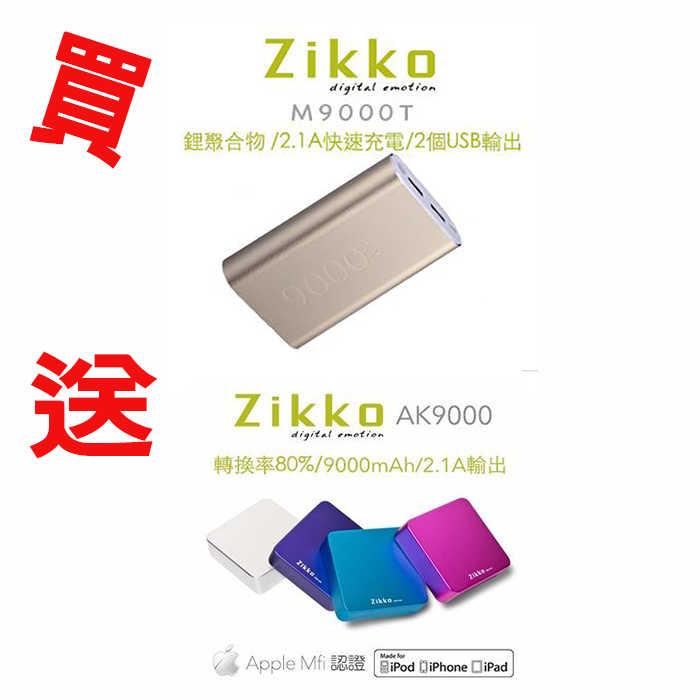 買1送1-【ZIKKO】M9000T行動電源(金色) 送AK9000 mAh行動電源