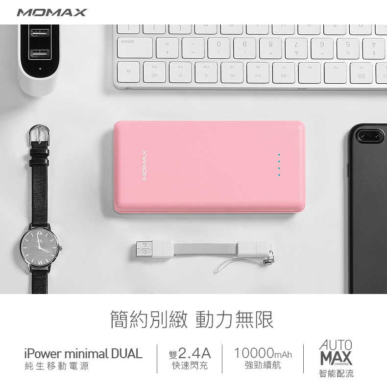 【Momax】DUAL-10000mAh高容量簡約造型行動電源-IP62