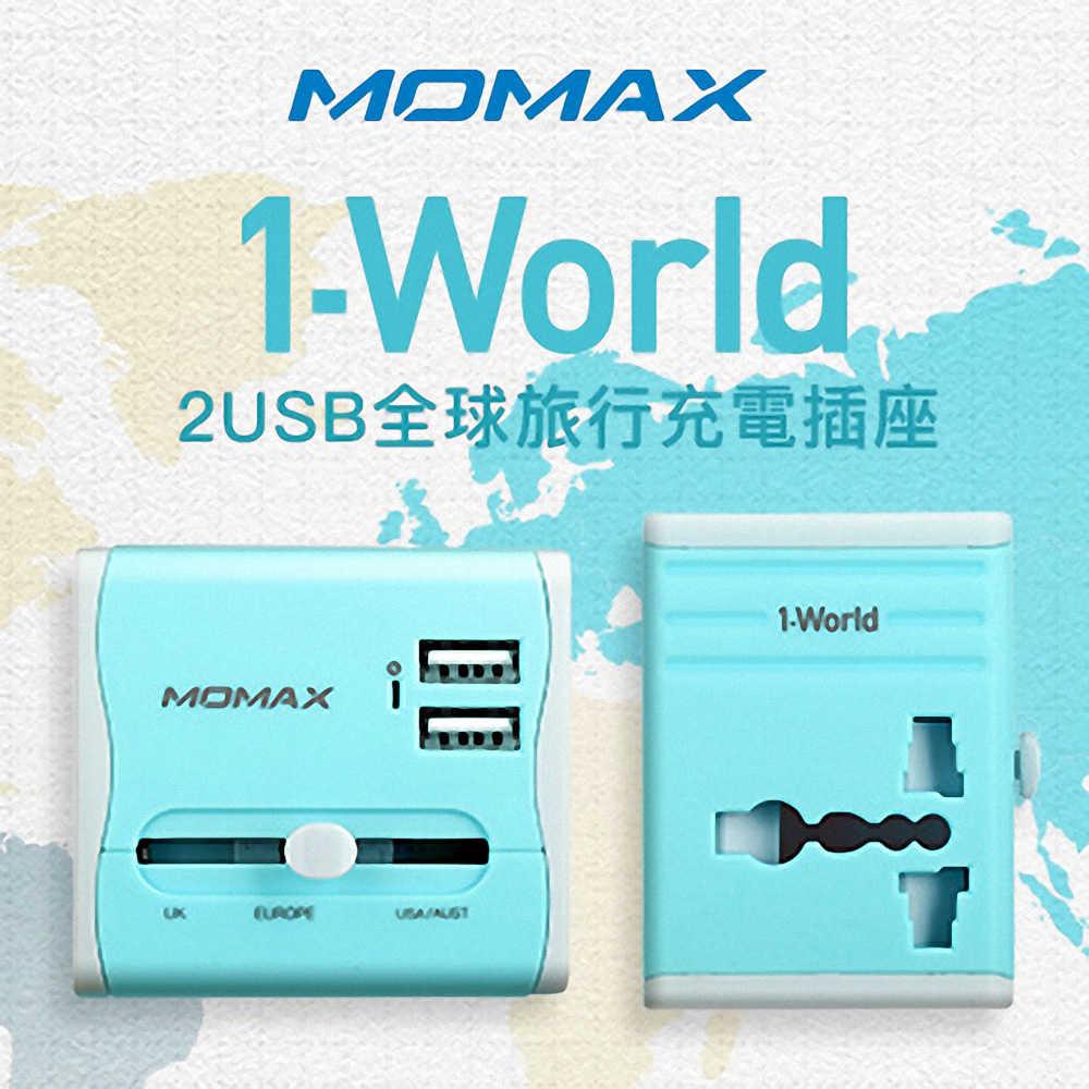 【有閑旅遊】【Momax】1-World 2.1A 2USB 旅行充電插座-UA4