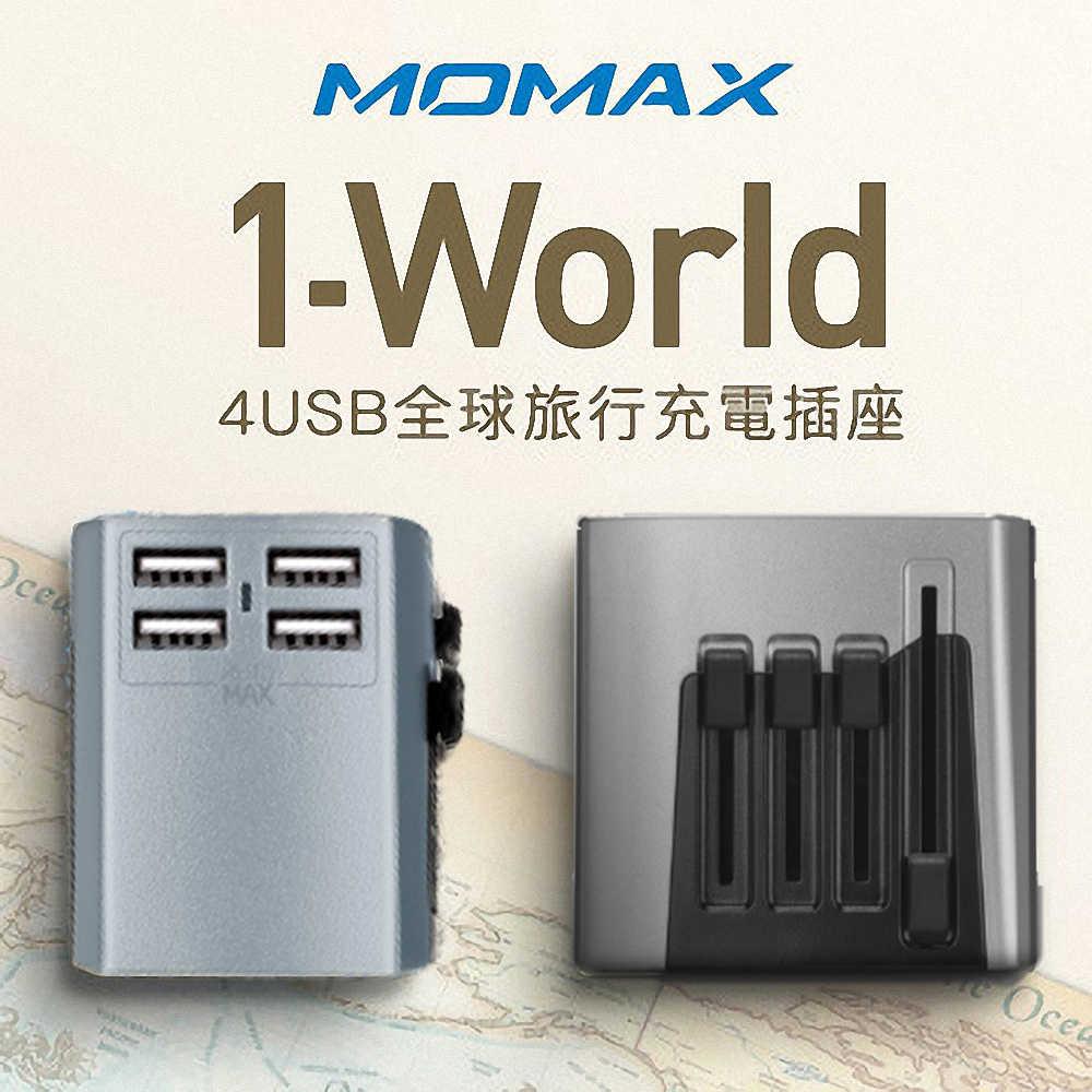 【有閑旅遊】【Momax】1-World 4USB旅行充電插座-UA3