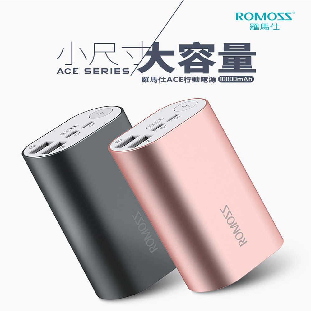 【ROMOSS】10000mAh雙USB 行動電源(A10)