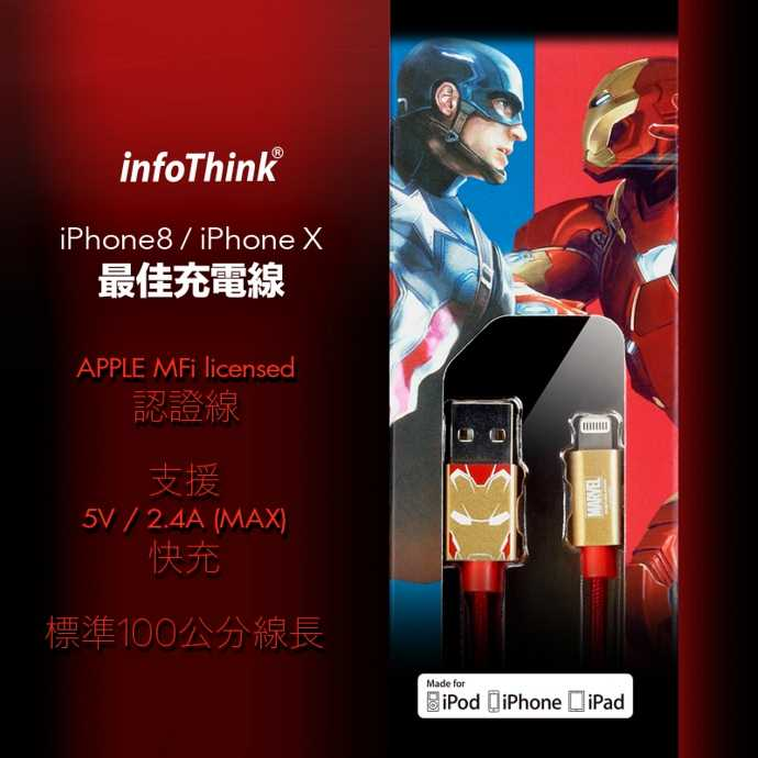 infoThink|鋼鐵人 iPhone、iPad快充傳輸線