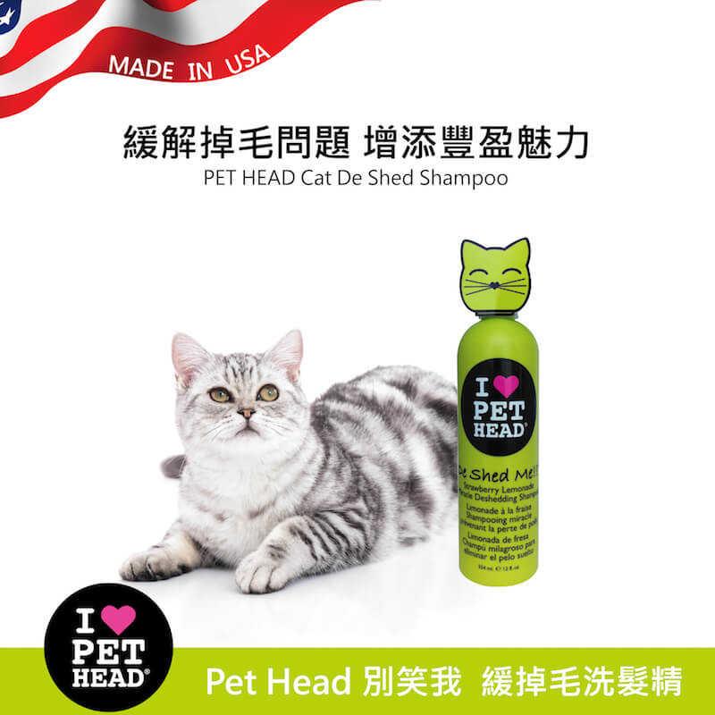 【有閑寵物】Pet Head 別笑我❤️緩掉毛洗髮精-貓咪354ml