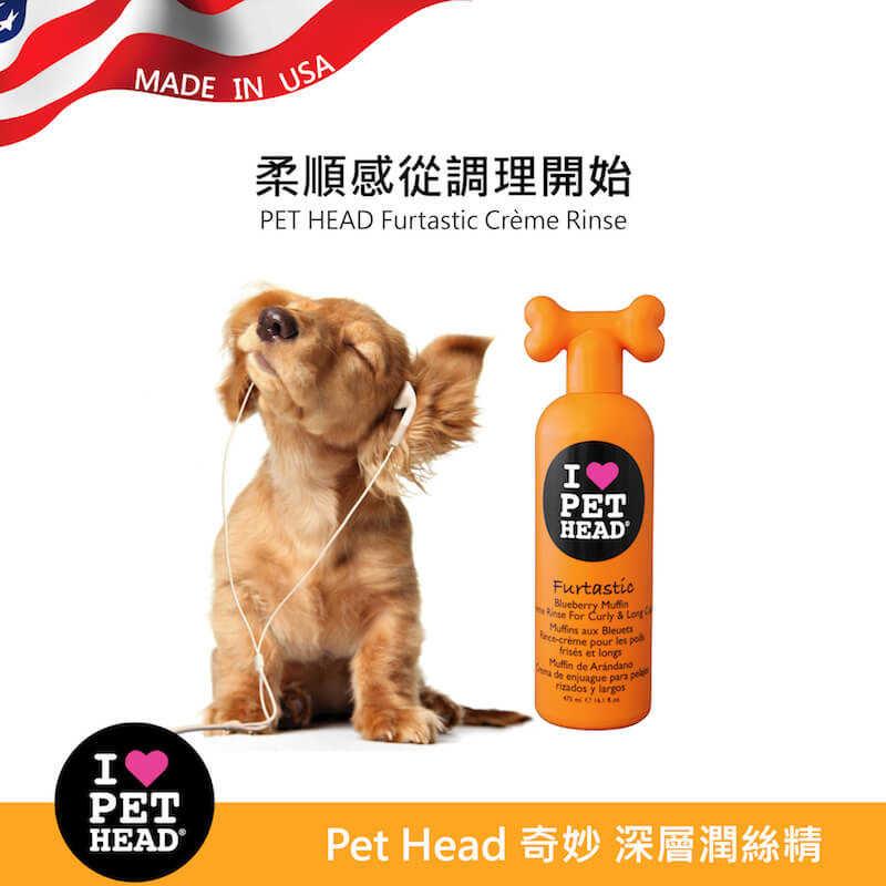 Pet Head 奇妙❤️深層潤絲精475ml