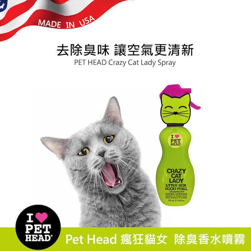 Pet Head 瘋狂貓女❤️除臭香水噴霧175ml