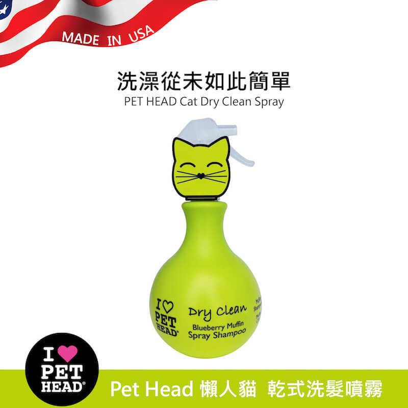 Pet Head 懶人貓❤️乾式洗髮噴霧450ml