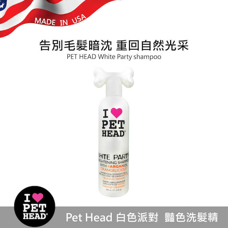 Pet Head 白色派對❤️豔色洗髮精354ml