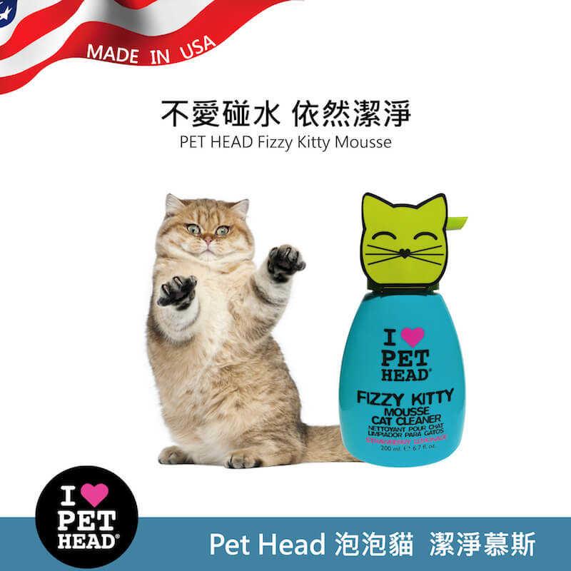 Pet Head 泡泡貓❤️潔淨慕斯200ml