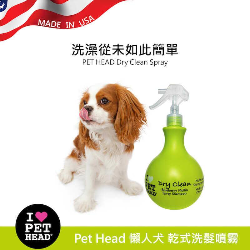 Pet Head 懶人犬❤️乾式洗髮噴霧450ml
