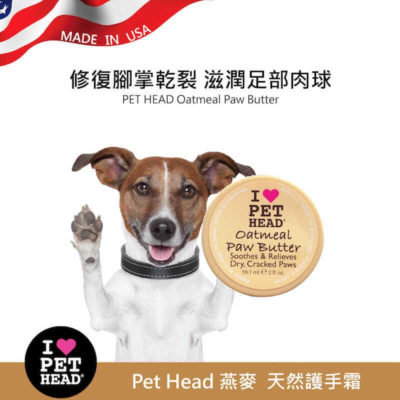 Pet Head 燕麥❤️天然護手霜59ml