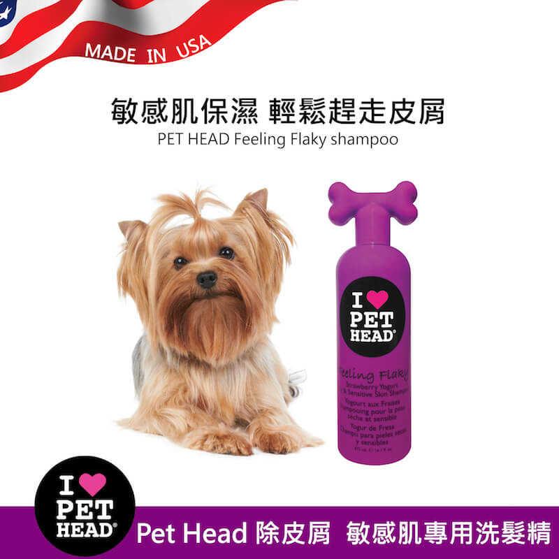 Pet Head 除皮屑❤️敏感肌專用洗髮精475ml
