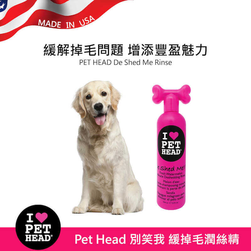 Pet Head 別笑我❤️緩掉毛潤絲精354ml