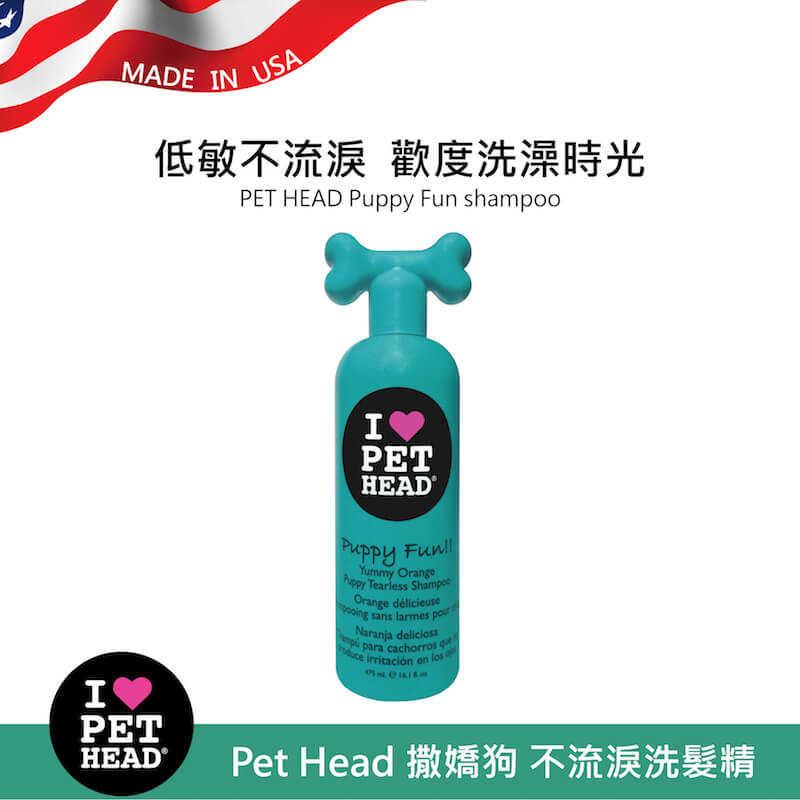 Pet Head 撒嬌狗❤️不流淚洗髮精475ml
