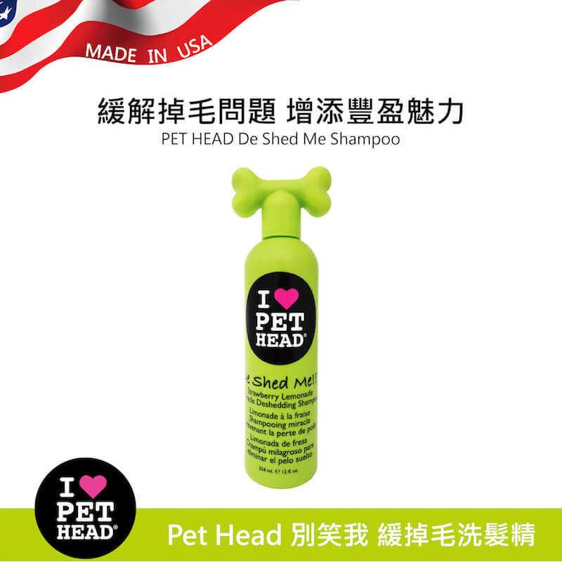 Pet Head 別笑我❤️緩掉毛洗髮精354ml