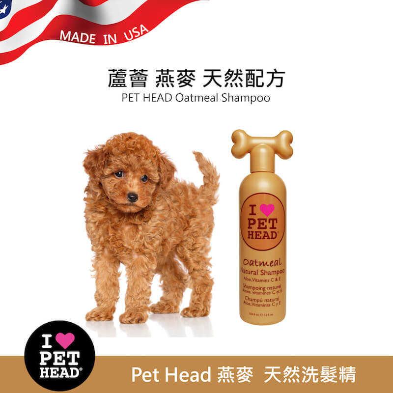 【有閑寵物】Pet Head 燕麥❤️天然洗髮精354ml